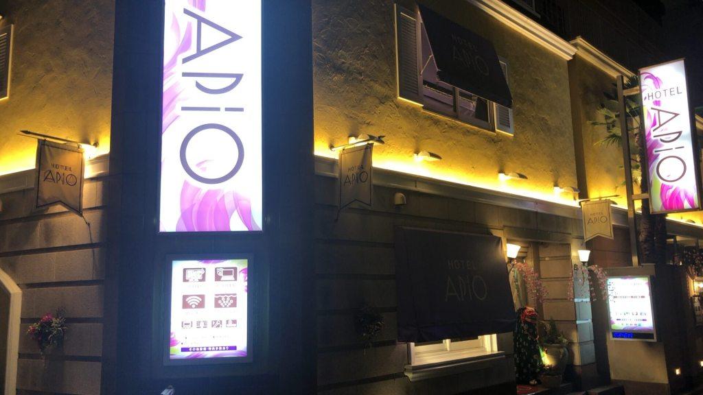 鶯谷のおすすめラブホテル APiO(アピオ)