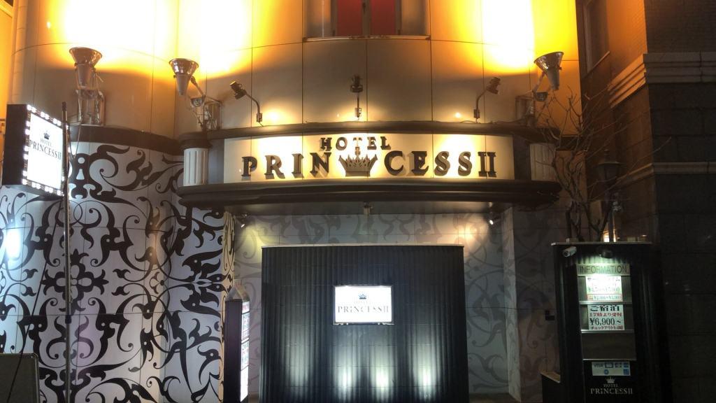 鶯谷のおすすめラブホテル プリンセス2