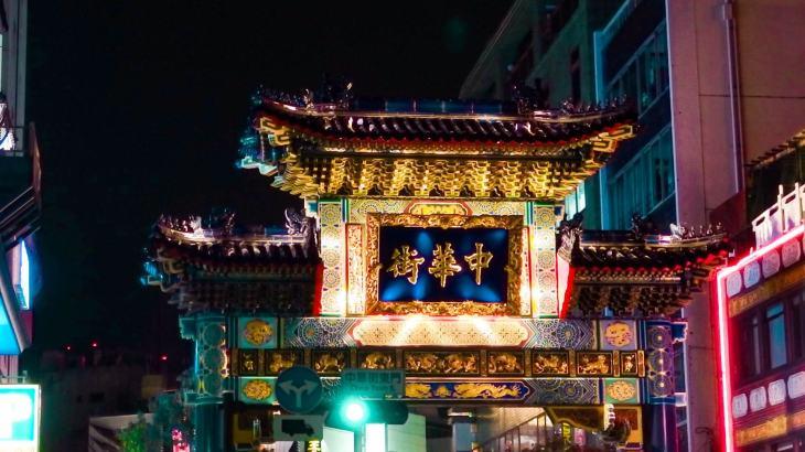 元町中華街デートで使えるおすすめラブホテル!コスパの良しの綺麗なラブホ10選