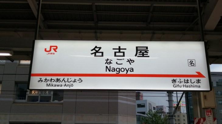 名古屋駅近くのラブホテル10選!安くておすすめなホテルはココ!