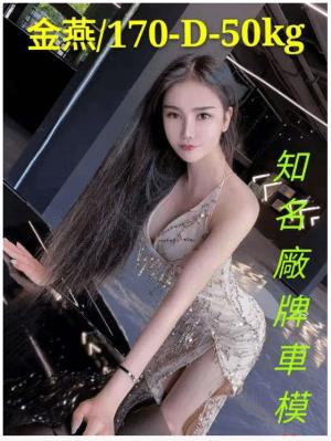 台湾風俗 台北デリヘル 金燕