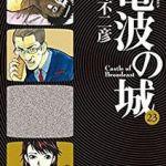 「電波の城」23巻 最終巻(ネタバレ)感想~痛烈なメディア批判!~