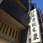 「山本屋総本家」vs「山本屋本店」味噌煮込みうどん徹底比較!!