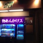 「あんかけ堂 丸の内店」~オリジナルメニュー多彩なあんかけスパ店~