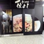 名古屋駅ホーム立ち食いきしめん「住よし」