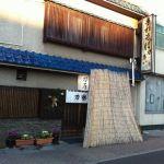 「刀屋(かたなや)」 上田の蕎麦屋