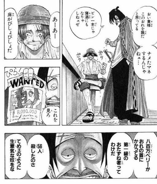 【ワンピース】山賊ヒグマは実は強い ...