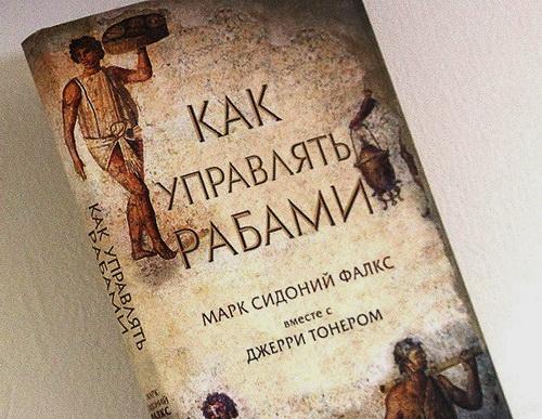 slave book