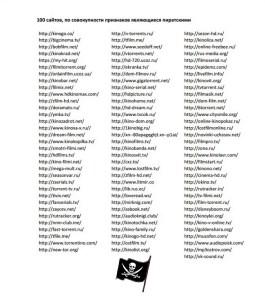 100 пиратских сайтов