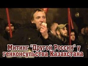 Митинг «Другой России» перед генконсульством Казахстана в СПБ. Видео