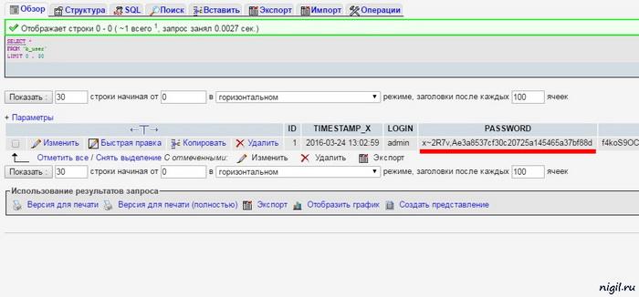 Битрикс сбросить пароль админа почтовый шаблон на битрикс