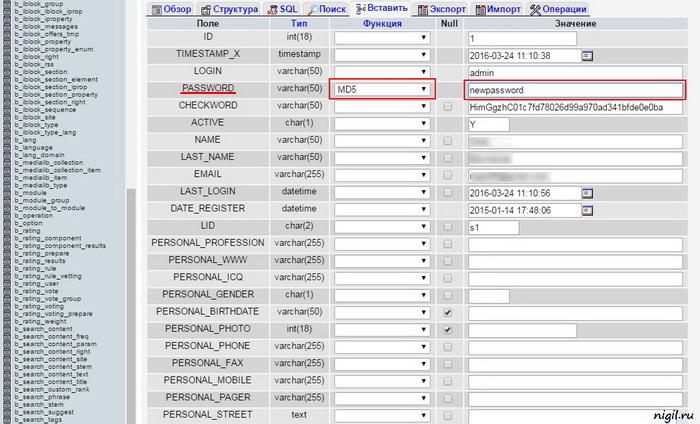 Как изменить пароль базы данных битрикс подтверждение заказа в битрикс