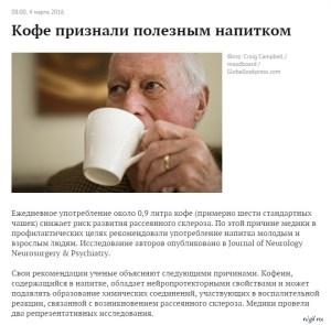 Кофе признали полезным!.. Надо же!.. Какая новость!..