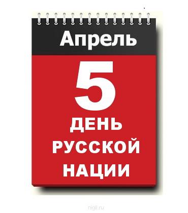 Завтра праздник — 5 апреля День Русской Нации