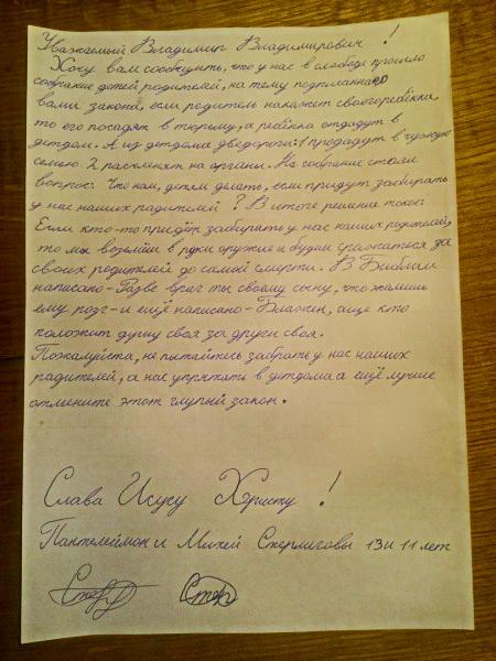 Отличное письмо детей Путину в ответ на его подписание антисемейного закона