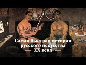 Всё русское искусство ХХ века в одном видеоролике