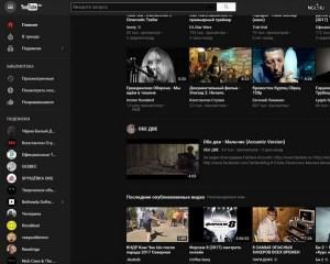 Ночной режим YouTube. Секретное оформление популярного видеохостинга