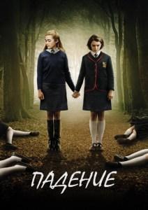 «Падение» — школьницы в обмороке. Отзыв о фильме