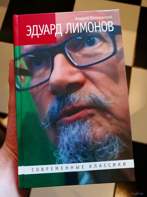 Прикупил книгу: Андрей Балканский «Эдуард Лимонов». Серия ЖЗЛ