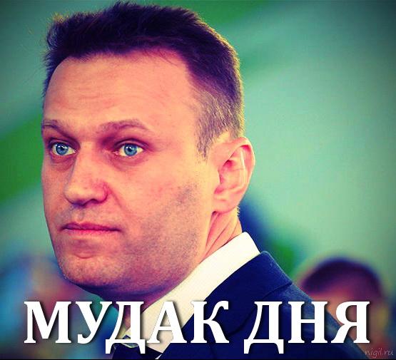 Редкостный мудозвон Навальный