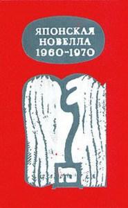 Прочитанные книги. Японская новелла. 1960—1970. Сборник. (010). Часть I. Детская