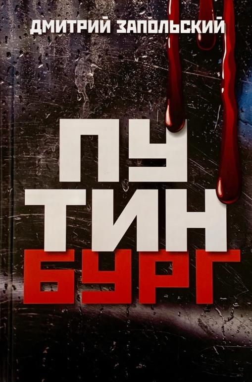 Книга «Путинбург» Дмитрия Запольского или как Путин не стал таксистом. Интервью с автором. Видео