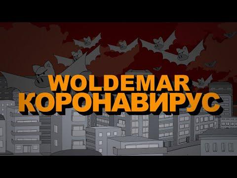 Актуальная музычка:  WOLDEMAR — Коронавирус. Видеоклип