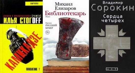 Прочитанные книги. Стогоff, Елизаров, Сорокин (014-016)