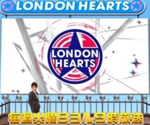 ロンドンハーツロゴ