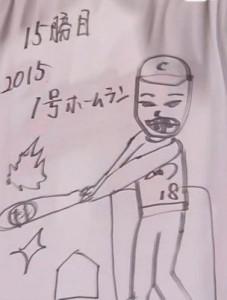 2015年15勝目1号ホームランTシャツ