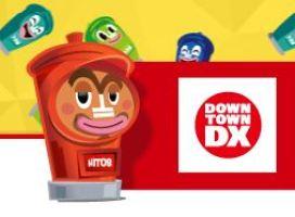 dtdx ロゴ