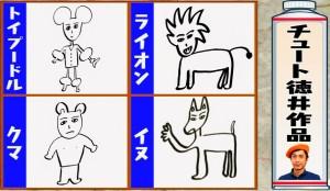 チュート徳井さんの過去作品