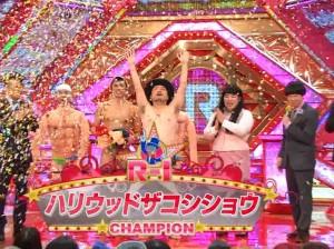 R-1ぐらんぷり2016優勝者 ハリウッドザコシショウ!!!