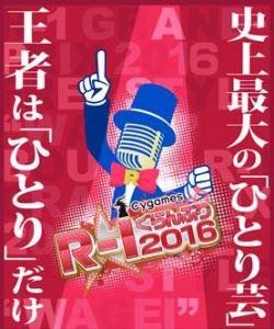 R-1 ロゴ