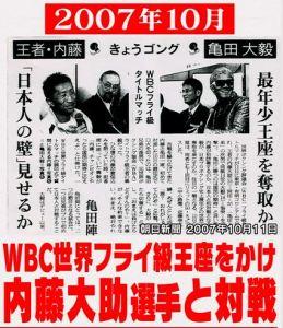 2010年7月内藤戦