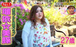 瑠依☆美豚ちゃん(27歳・120kg)