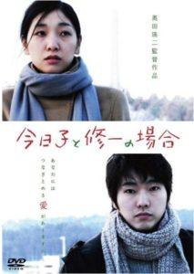 DVD『今日子と修一の場合』