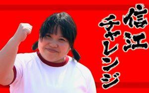 03 信江チャレンジ