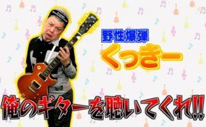 俺のギター