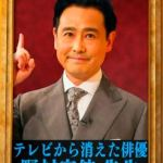 月収6千万からの転落『しくじり先生』初の俳優先生・野村宏伸、離婚後アルバイト生活。再婚相手は15才年下の美人!