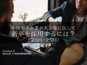 株式会社日本経営開発研究所5新社会人採用
