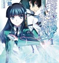 Mahōka Kōkō no Rettōsei erster TV-Werbespot