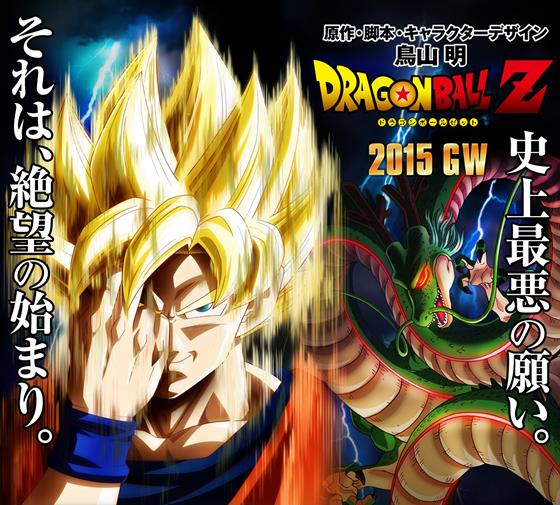 Dragon_Ball_Z_Movie_2015