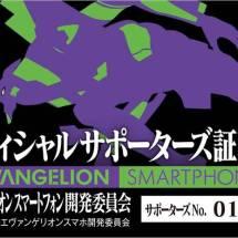 Evangelion Smartphone Projekt fordert Fans auf mitzuhelfen