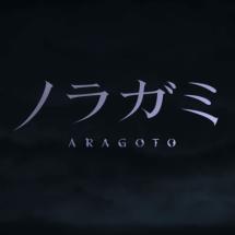 Noragami Aragoto: zweiter Trailer stellt Opening vor!