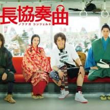 Neuer Trailer zum Live-Action Film Nobunaga Concerto stellt Hauptdarsteller vor!