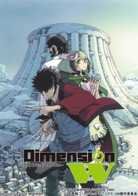 dimension-w-key-visual
