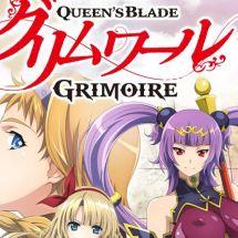 Zweite OVA von Queen's Blade soll noch im Frühjahr erscheinen!