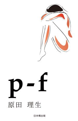 「p-f」を発売