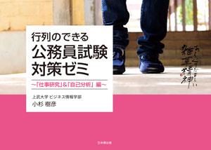 「行列のできる公務員試験対策ゼミ」を発売